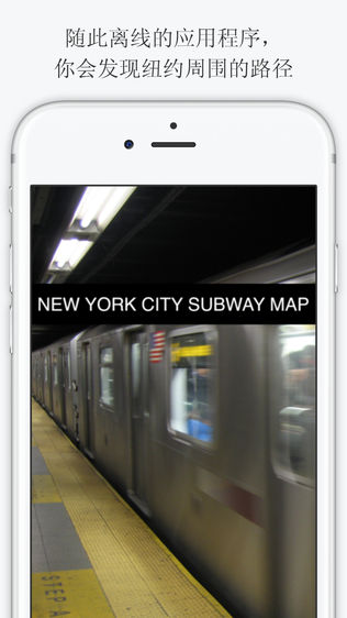 New York City Subway Map软件截图0