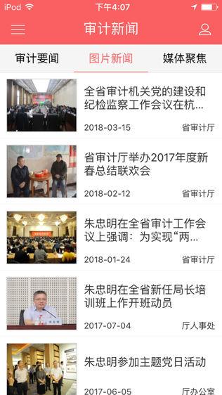 浙江审计软件截图1