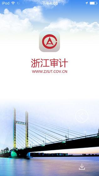 浙江审计软件截图0