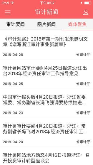 浙江审计软件截图2