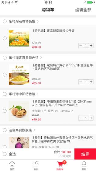 乐村淘农村网购