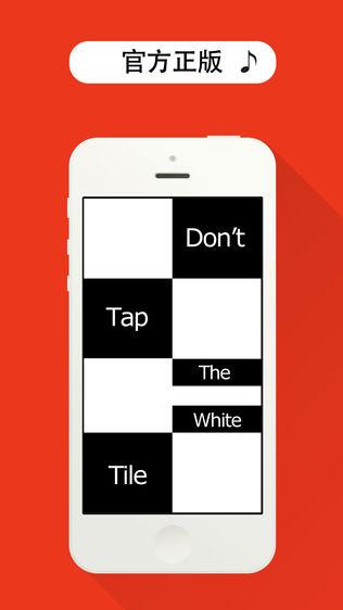别踩白块儿(钢琴块儿)软件截图0