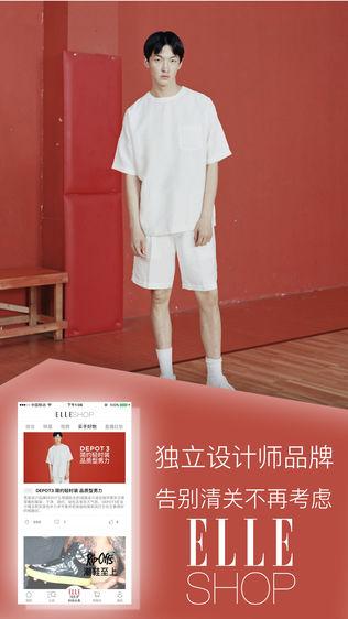ELLEshop 我的时尚买手软件截图2