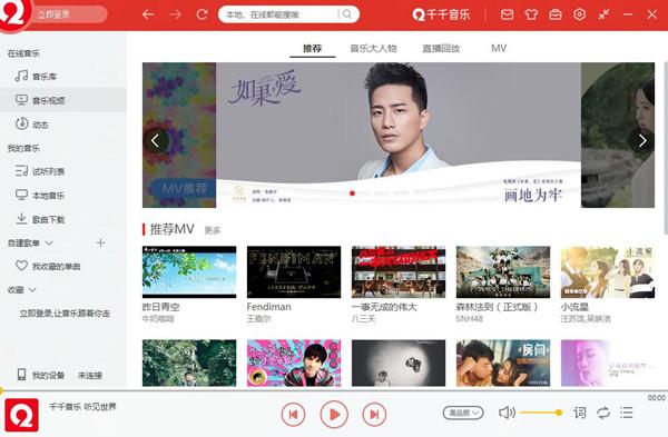 千千音乐(原百度音乐)for Mac下载