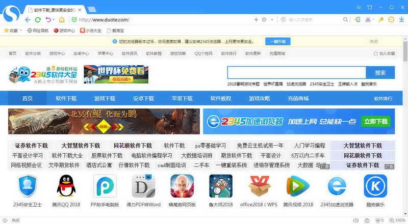 搜狗高速浏览器下载