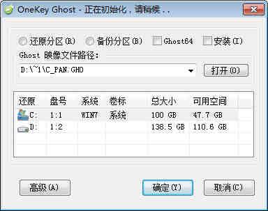 OneKey Ghost(OneKey一键还原)下载