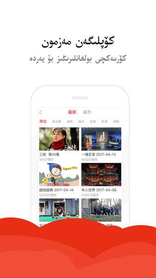 中国维吾尔语网络电视台软件截图0