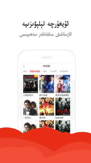 中国维吾尔语网络电视台软件截图1