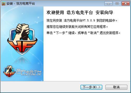 浩方对战平台下载