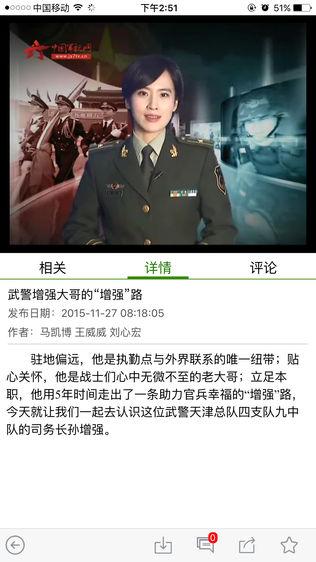 中国武警软件截图2