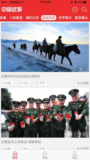 中国武警软件截图1