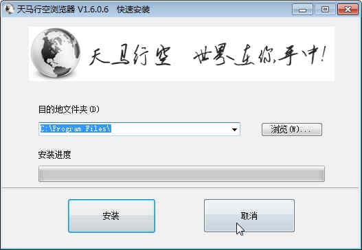 天马行空浏览器下载