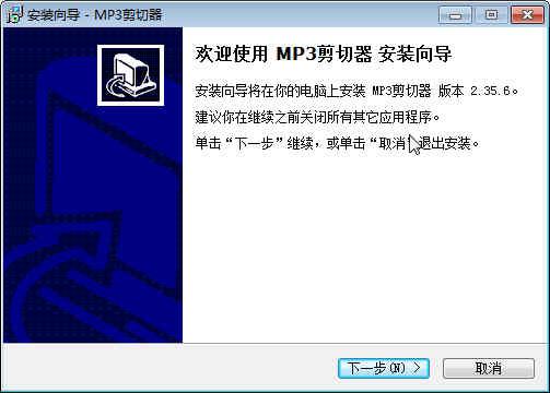 MP3文件剪切器下载