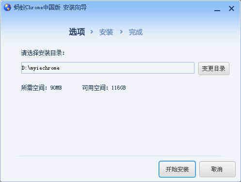 蚂蚁chrome中国版下载