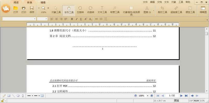 极速PDF编辑器下载