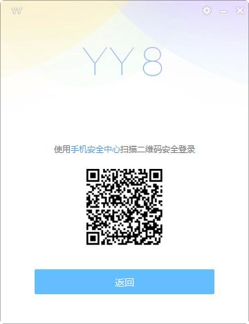 YY语音(歪歪语音)下载