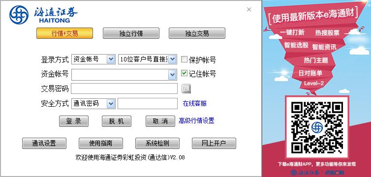 海通证券彩虹投资(通达信)下载