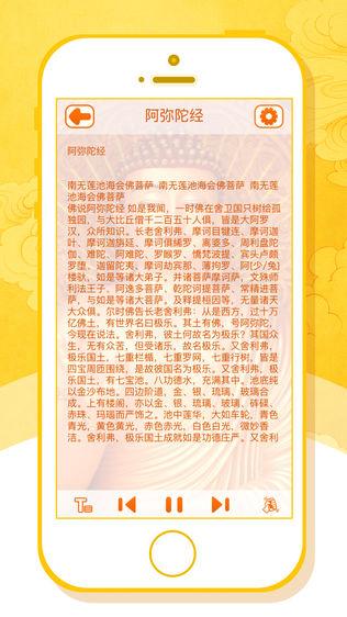 《佛经梵呗》精选全集软件截图2