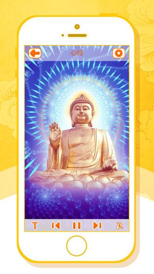 《佛经梵呗》精选全集软件截图1