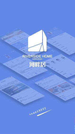 河畔居软件截图0