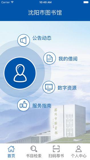沈阳市图书馆软件截图0