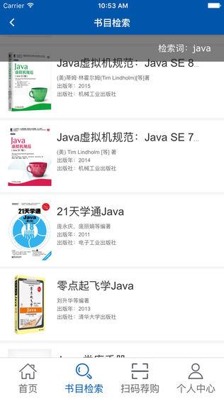 沈阳市图书馆软件截图1