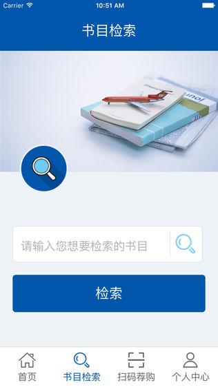沈阳市图书馆软件截图2