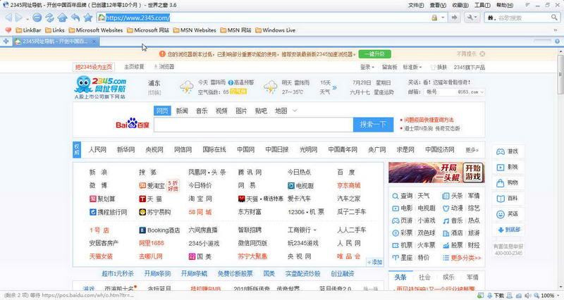 世界之窗浏览器3.0(TheWorld)下载