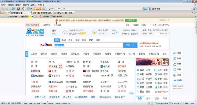 中易浏览器(EnjoyIE)下载