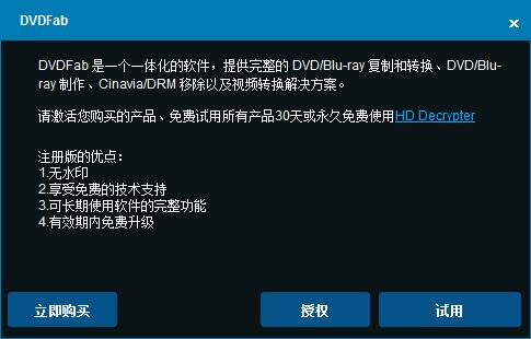 DVDFab(光盘复制工具)下载