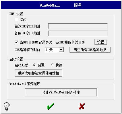 WinWebMail Server下载