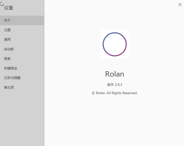 Rolan(快速启动工具)下载