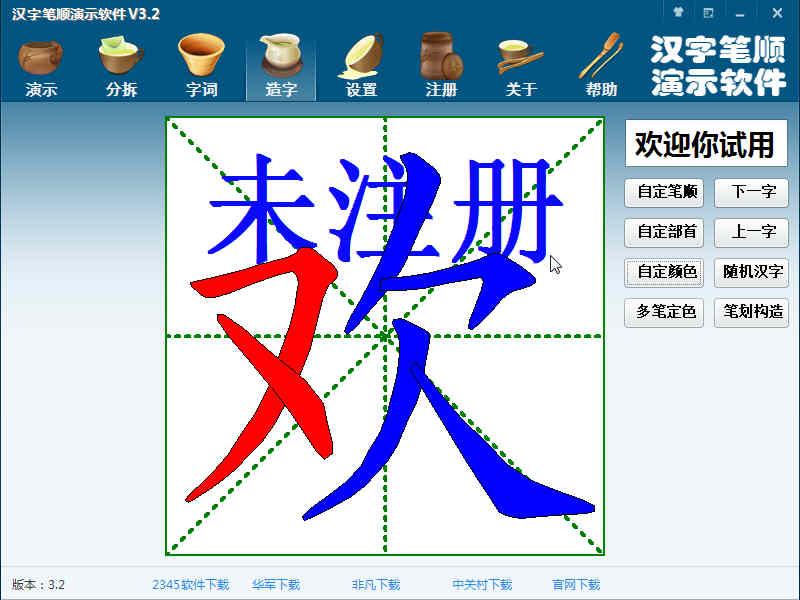 汉字笔顺演示软件下载