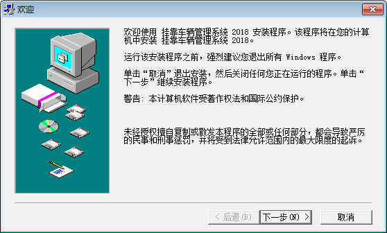 东兴挂靠车辆管理系统下载