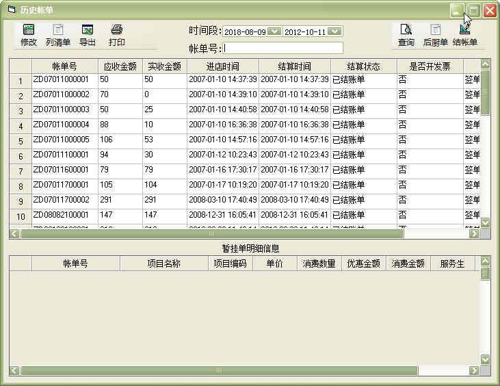企虎快餐店管理软件下载