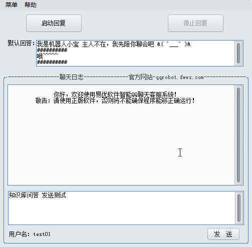 小宝QQ机器人下载