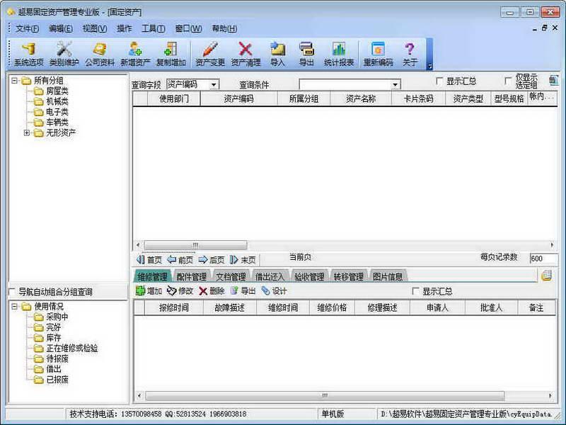 超易固定资产管理软件下载
