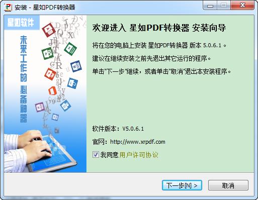 星如PDF转换器下载