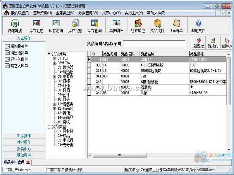 里诺工业仓库管理软件下载