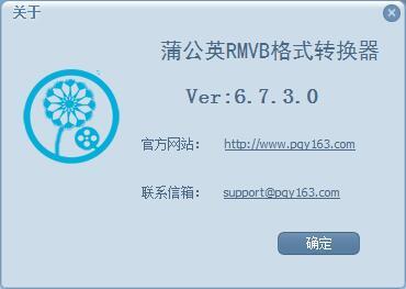 蒲公英RMVB格式转换器下载