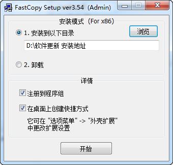 FastCopy下载