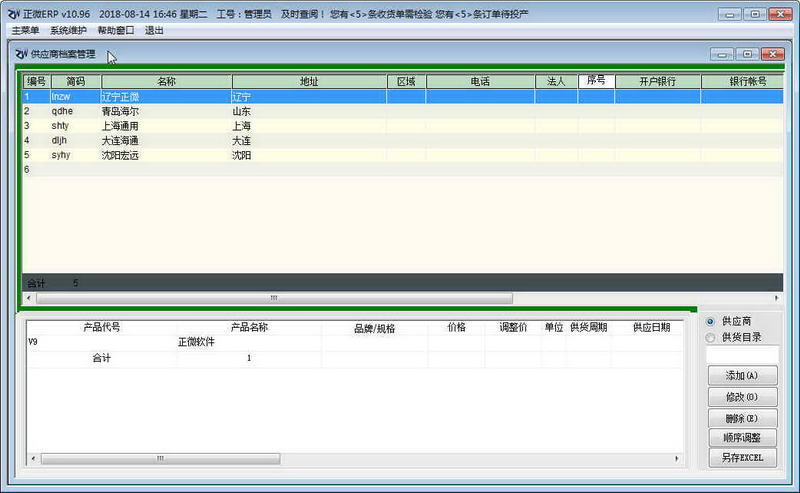 正微ERP企业管理软件下载