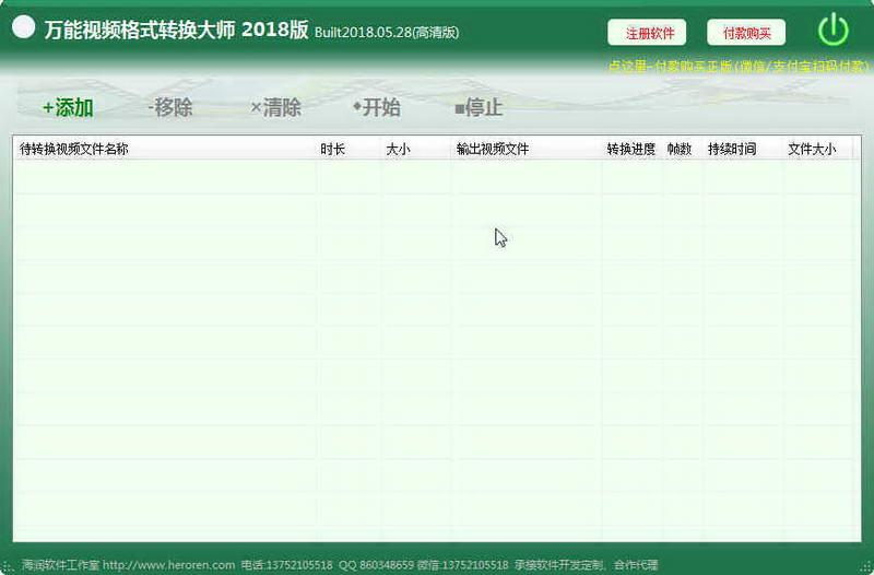 万能视频格式转换大师 2018下载