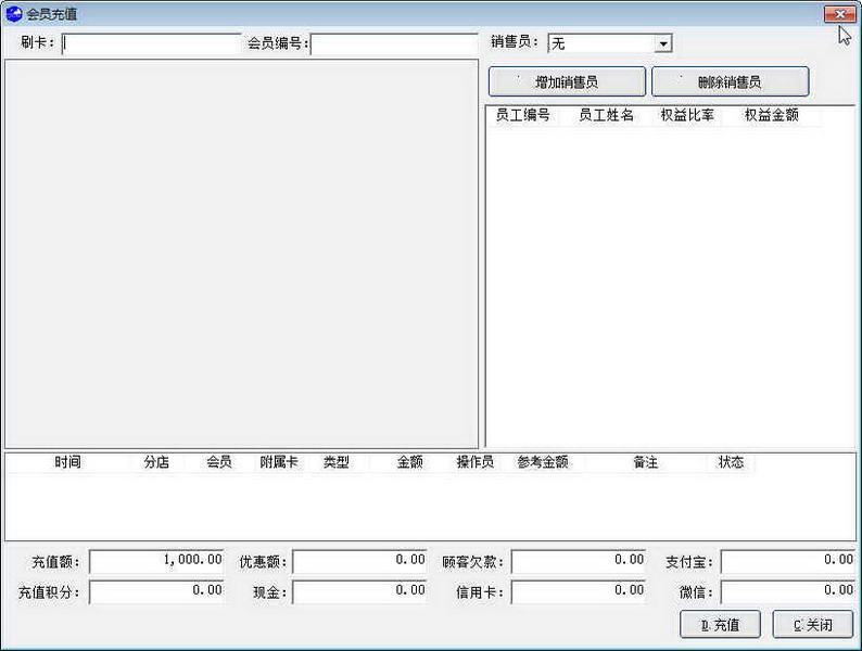 飞跃足浴管理软件下载