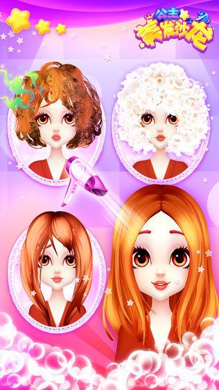 公主美发沙龙 - 女孩美发,化妆,换装游戏软件截图1