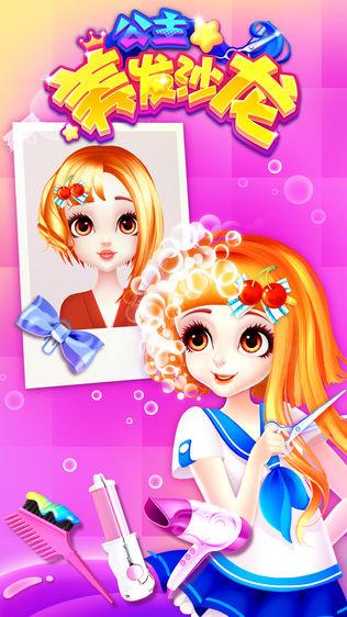 公主美发沙龙 - 女孩美发,化妆,换装游戏软件截图0