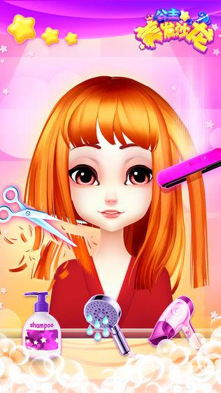 公主美发沙龙 - 女孩美发,化妆,换装游戏软件截图2