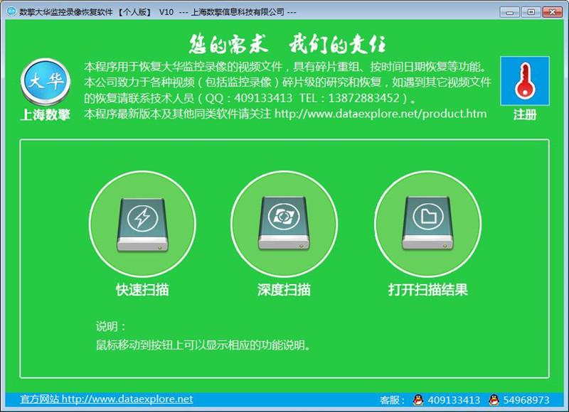 数擎大华监控录像恢复软件下载