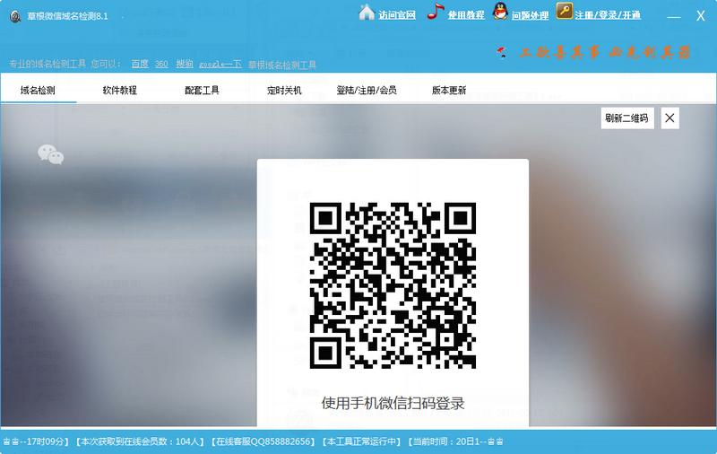 草根微信域名拦截批量检测工具下载