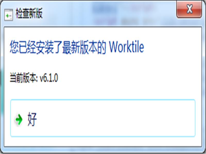Worktile下载